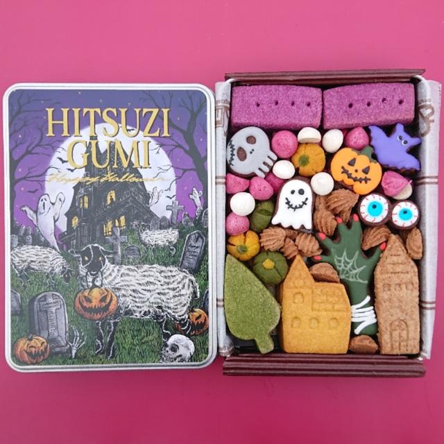 店頭お渡し・ひつじ組のクッキー缶『HAPPY HALLOWEEN』