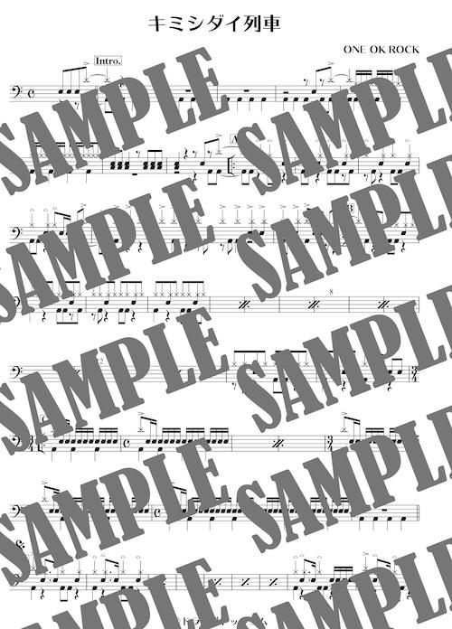 キミシダイ列車/ONE OK ROCK(ドラム譜)