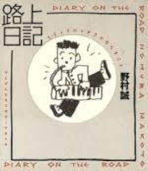 CD0197 路上日記(CD/野村誠/CD)