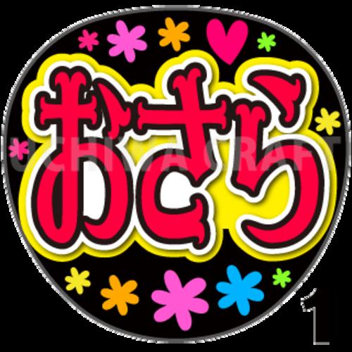 【プリントシール】【NGT48/研究生/小見山沙空】『おさら』コンサートや劇場公演に!手作り応援うちわで推しメンからファンサをもらおう!!