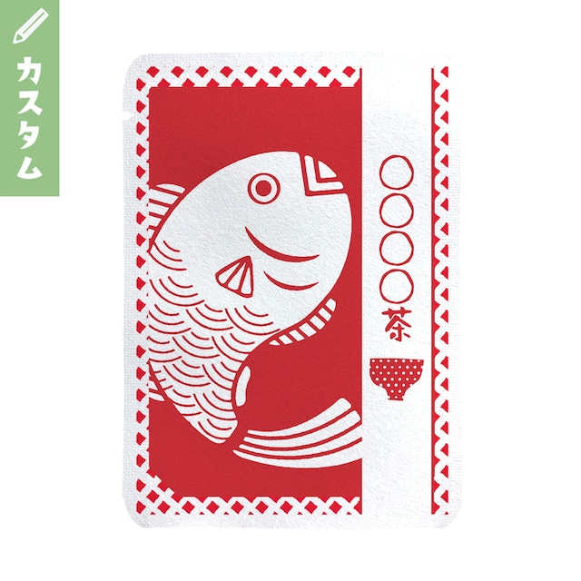 【カスタム対応】めでたい柄(10個セット)_cg013|オリジナルメッセージプチギフト茶