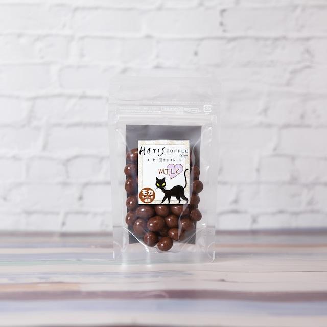 コーヒー豆チョコレート(ミルク)