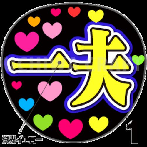 【蛍光プリントシール】【演歌/舟木一夫】『一夫』コンサートやライブに!手作り応援うちわでファンサをもらおう!!!