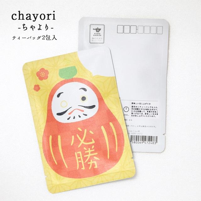 必勝だるま|受験応援|chayori |煎茶玄米茶ティーバッグ2包入|お茶入りポストカード