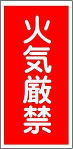 火気厳禁 スチール普通山 SM51