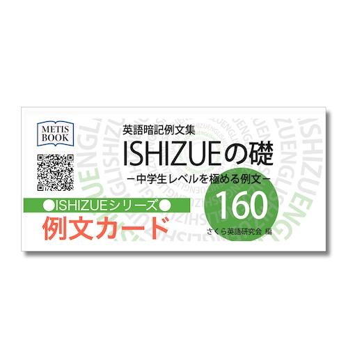 中学生レベルを極める例文「ISHIZUEの礎」英語例文カード