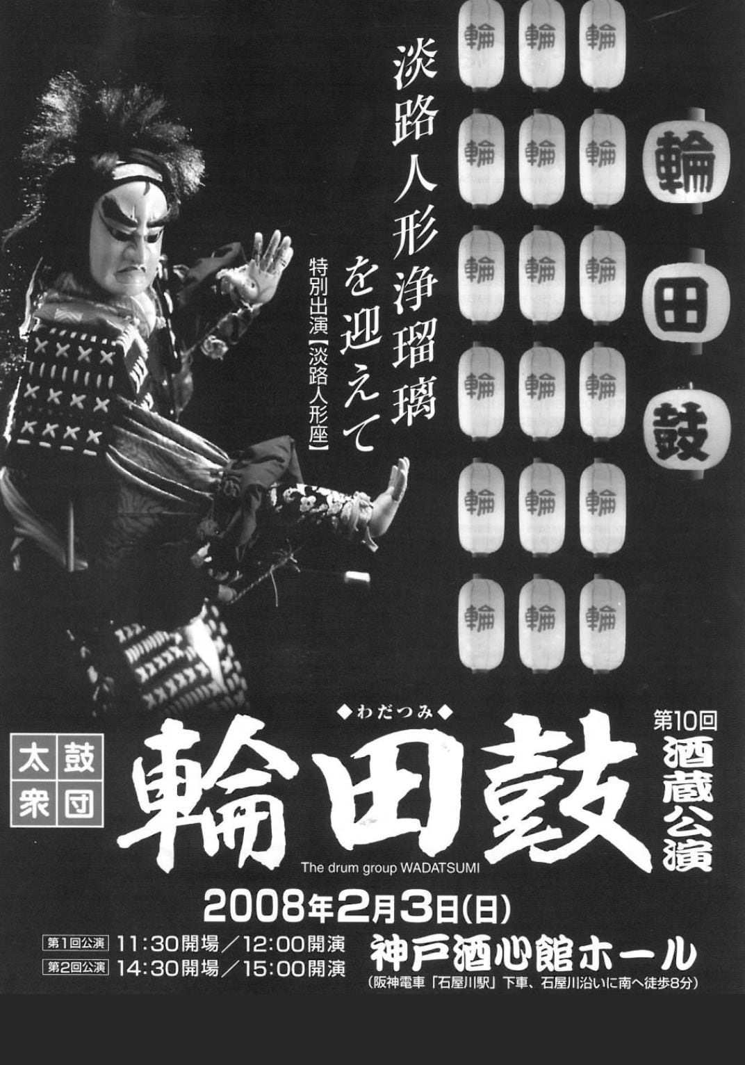 太鼓衆団 輪田鼓酒蔵公演「淡路人形浄瑠璃 迎」(DVD)