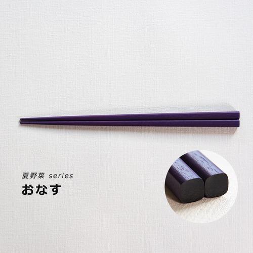 うるしおいしおはし 夏野菜シリーズ(5色) suosikki【漆のお箸】