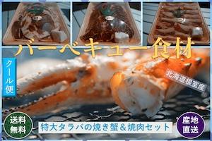 【バーベキュー食材】【北海道根室産】特大タラバの焼き蟹・焼肉セット【送料無料】【産地直送】