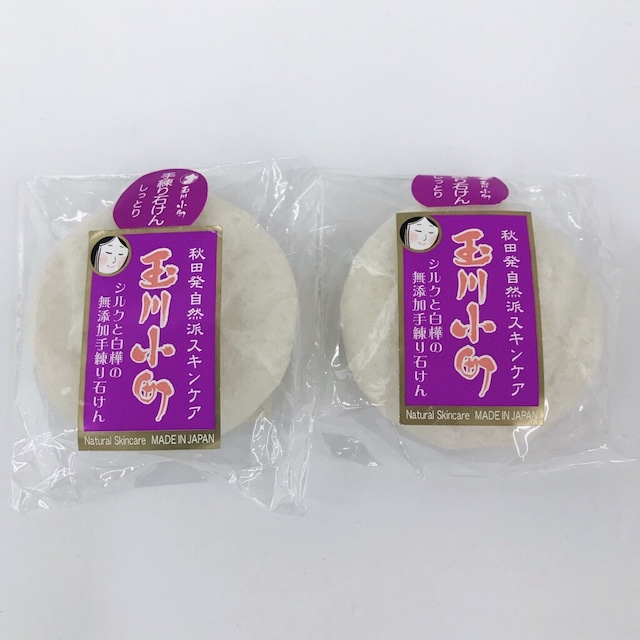 【お得セット】玉川小町 シルクと白樺の無添加手練り石けん(しっとり)練り時40g×2個