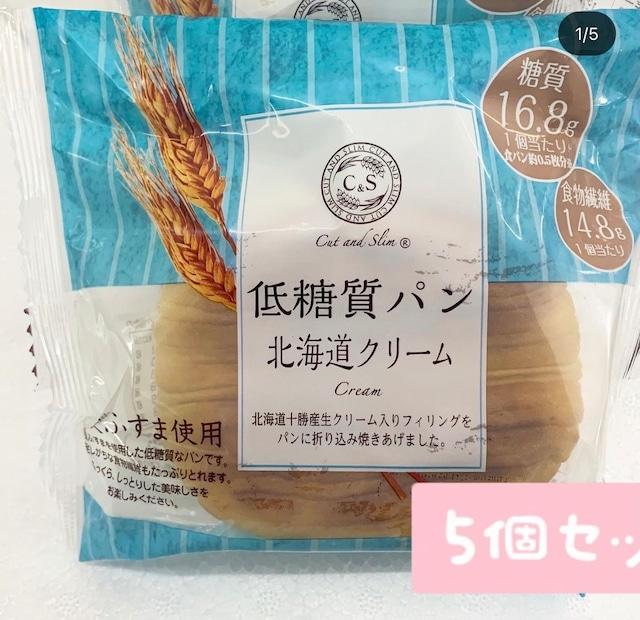 低糖質パン〜北海道クリーム〜