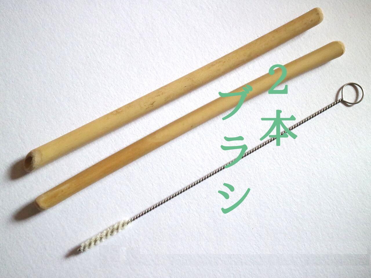 子供竹ストロー15cm_両丸・レ先(2本とブラシセット)