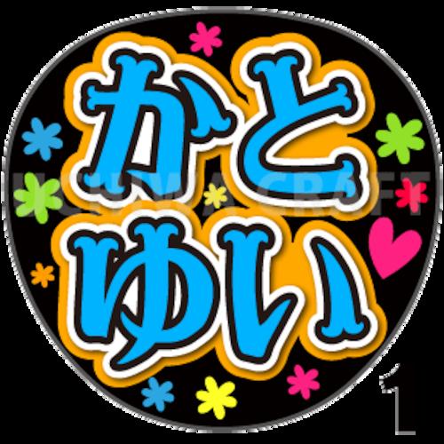 【プリントシール】【SKE48/研究生/加藤結】『かとゆい』コンサートや劇場公演に!手作り応援うちわで推しメンからファンサをもらおう!!