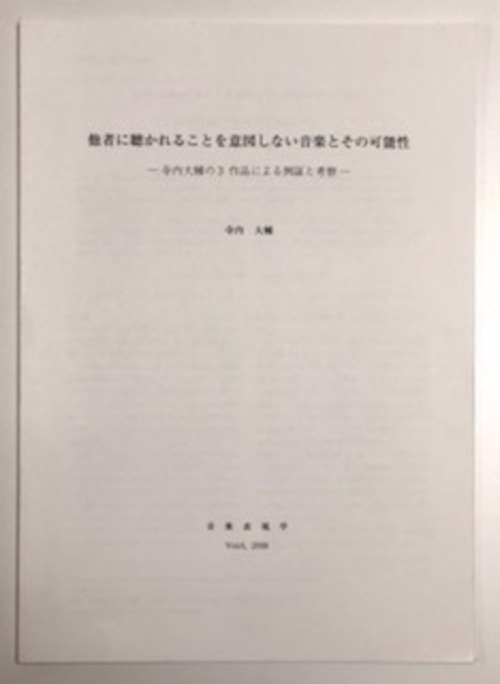 Ti024 他者に聴かれることを意図しない音楽とその可能性(寺内大輔/論文)