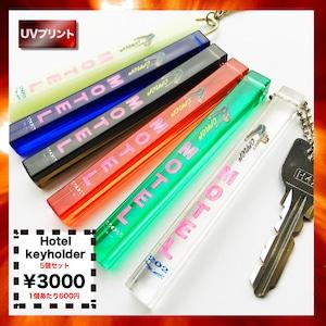 Hotel key holder (5本1セット)