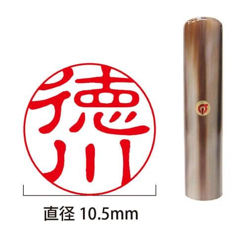 色水牛個人銀行/認印10.5mm丸(姓または名)
