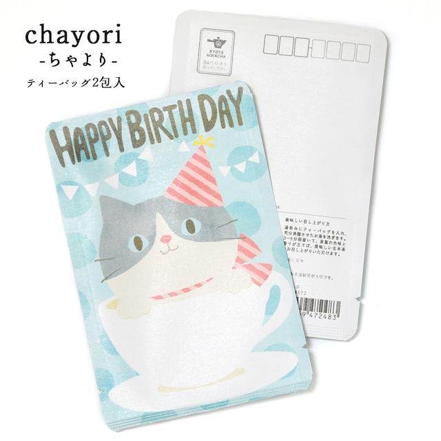 HAPPY BIRTHDAY(カップねこ)|chayori(ちゃより)|煎茶玄米茶ティーバッグ2包入|お茶入りポストカード