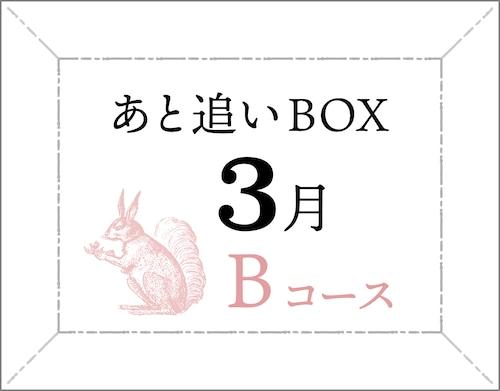 おやつっぽい・チルトリップ時間Bコース【3月のセット】