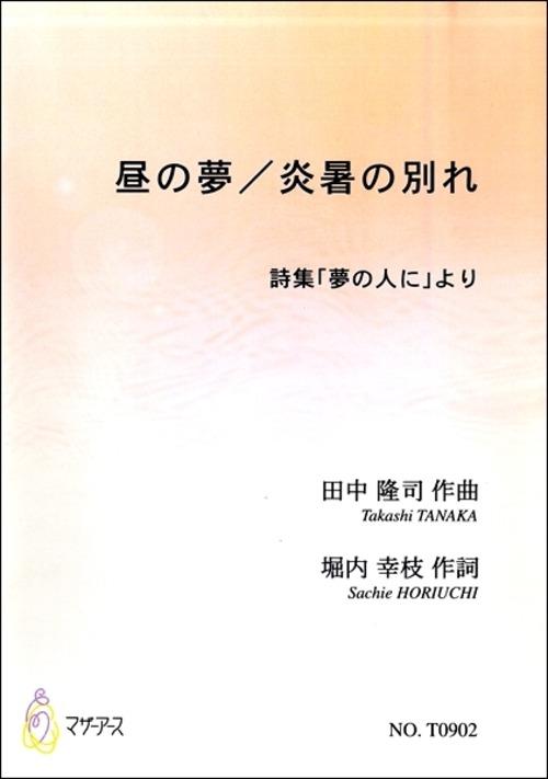 T0902 昼の夢 /炎暑の別れ(メゾソプラノ、ピアノ/田中隆司/楽譜)