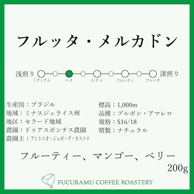 ブラジル フルッタ・メルカドン【ハイロースト】200g