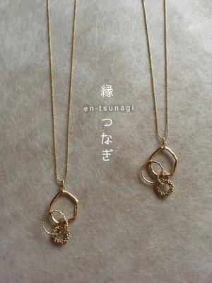 縁-en tsunagi-つなぎネックレス