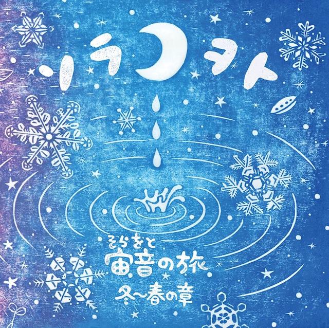 ソラヲト 宙音 SORAWOTO 1st Album  宙音の旅(冬〜春の章) CD