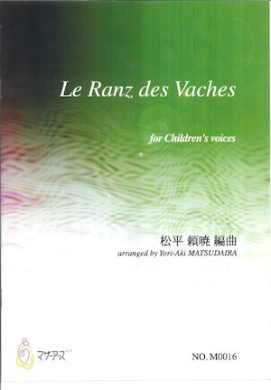 M0016 Le Ranz des Vaches(児童合唱/松平頼暁/楽譜)