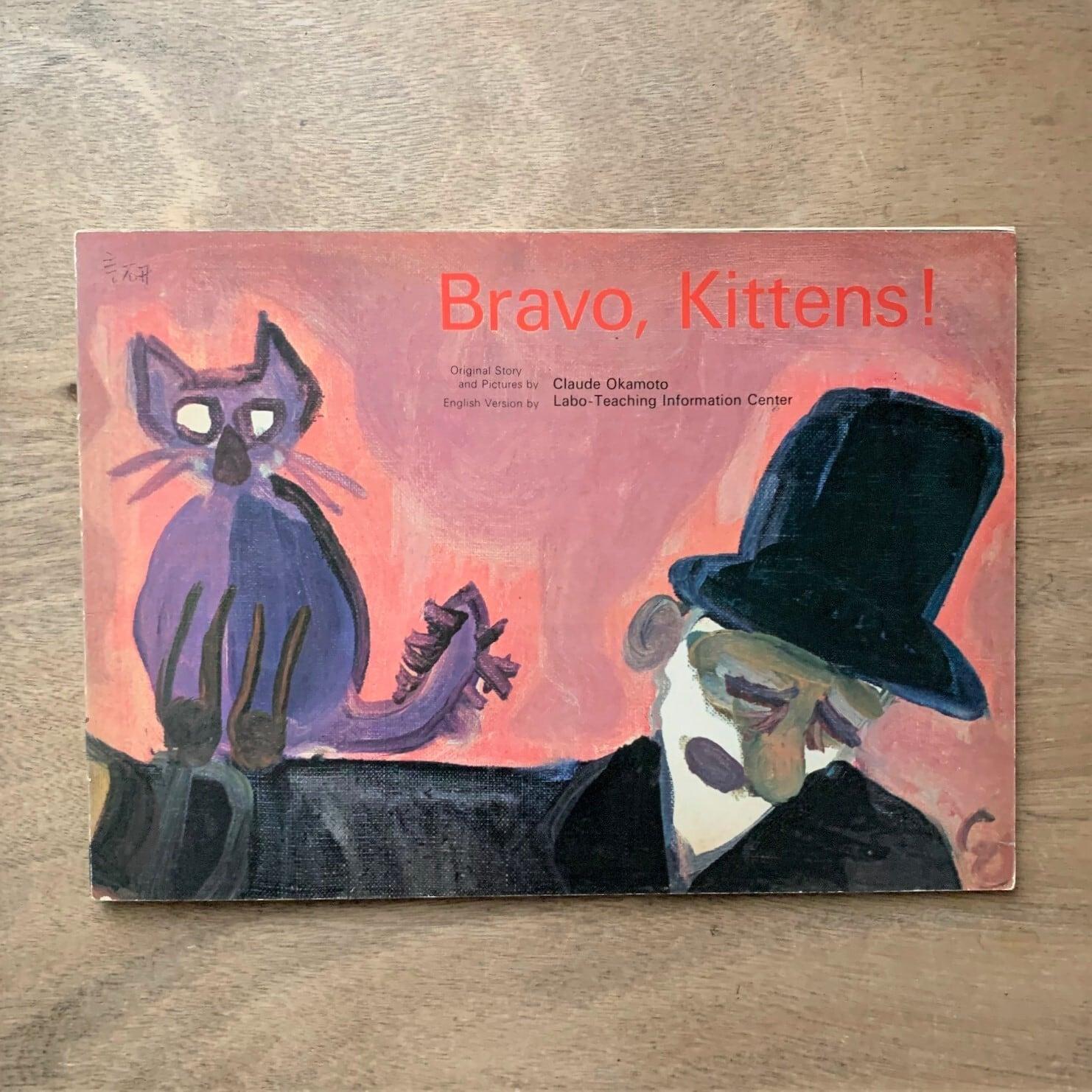 Bravo、Kittens!(てじなしとこねこ)/ クロード・岡本