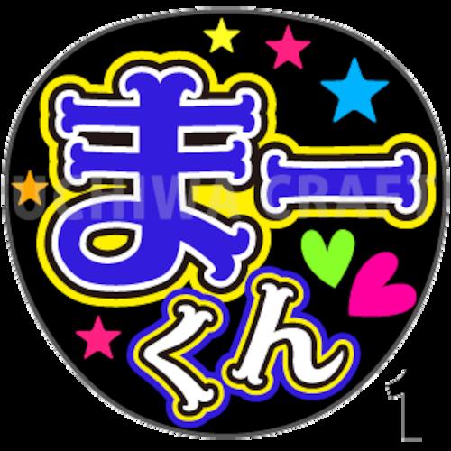 【プリントシール】【V6/カミセン/坂本昌行】『まーくん』コンサートやライブに!手作り応援うちわでファンサをもらおう!!!