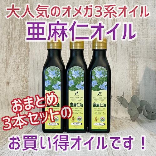 クール便無料★ オメガ3系オイル代表!亜麻仁オイル3本セットで健康オイル習慣を!
