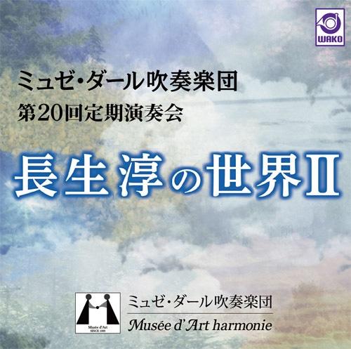 長生淳の世界Ⅱ [ミュゼ・ダール吹奏楽団 第20回定期演奏会](WKCD-0108)
