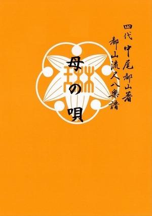 T32i488 母の唄(尺八/宮城道雄/楽譜)