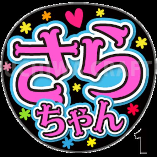 【プリントシール】【STU48/研究生/清水紗良】『さらちゃん』コンサートや劇場公演に!手作り応援うちわで推しメンからファンサをもらおう!!