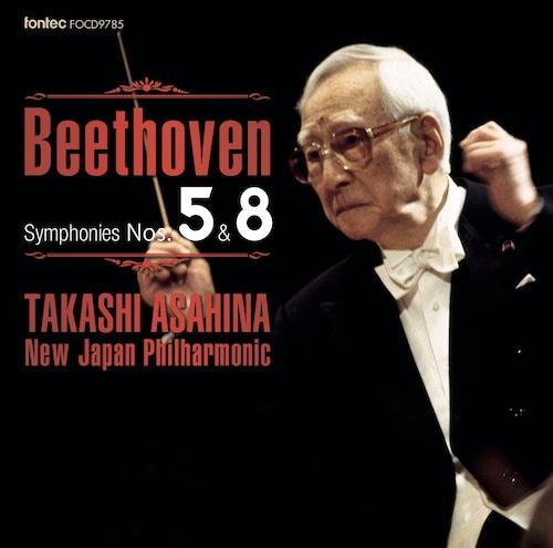 朝比奈隆 新日本フィルハーモニー交響楽団/ベートーヴェン 交響曲全集4 第5番・第8番