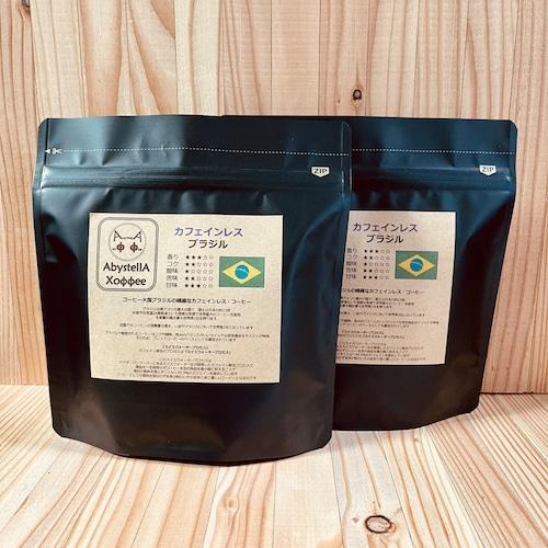 カフェインレス ブラジル 300g