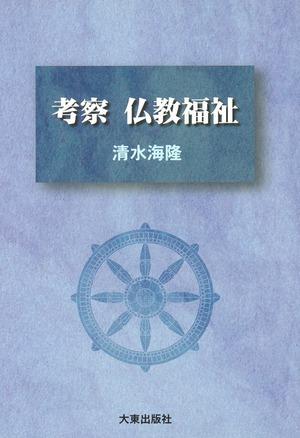 考察 仏教福祉