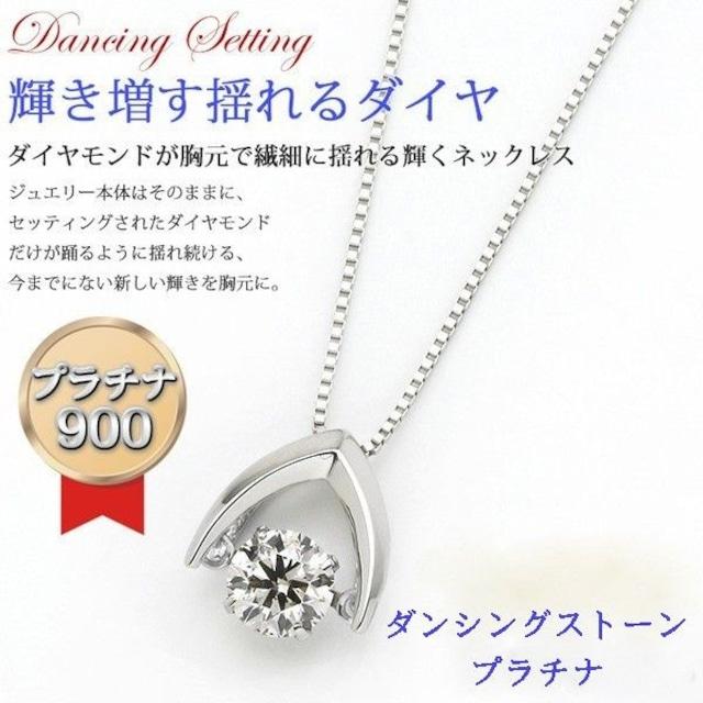 ダンシングストーン ダイヤモンド ネックレス 一粒 プラチナ900 0.08カラット