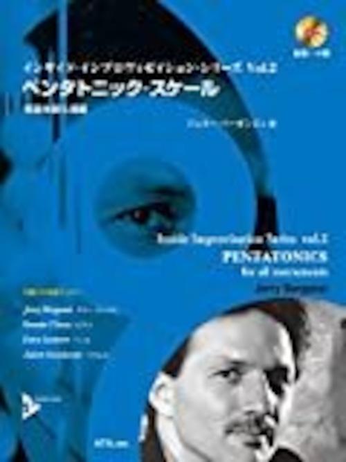 ジェリー・バーガンジィ インサイド・インプロヴィゼイション・シリーズ2 ペンタトニック・スケール(CD付)(日本語)