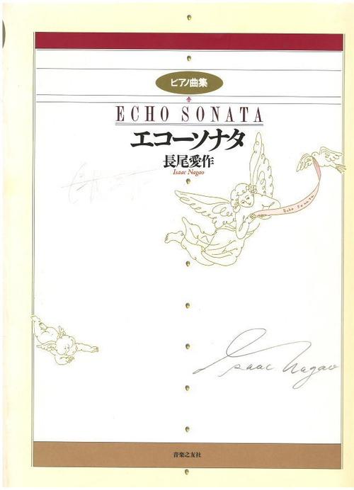 N15i99 エコーソナタ(ピアノ/長尾愛作/楽譜)