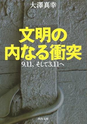 文明の内なる衝突-9.11、そして3.11へ-[バーゲンブック]