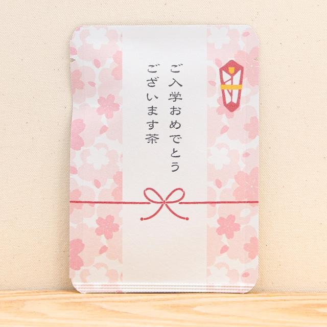 ご入学おめでとうございます茶|桜|ごあいさつ茶