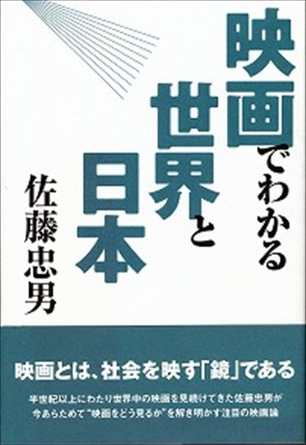映画でわかる世界と日本