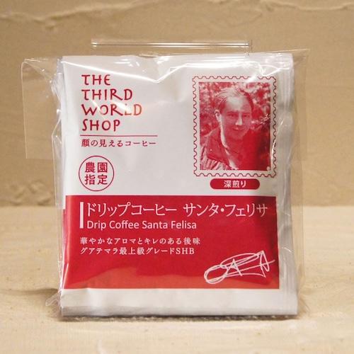 売り切れ間近!【第3世界ショップ】サンタフェリサコーヒー(グアテマラ・ドリップコーヒー)
