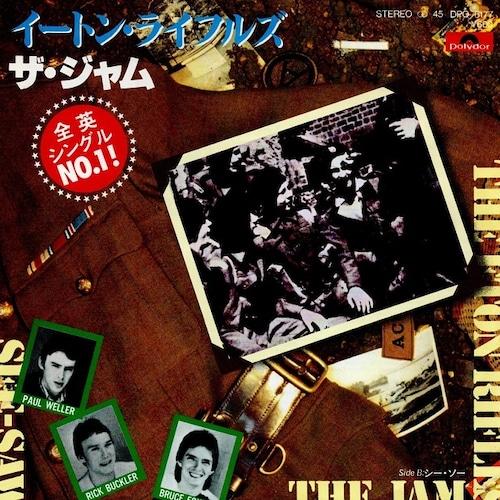 【7inch・国内盤】ザ・ジャム / イートン・ライフルズ