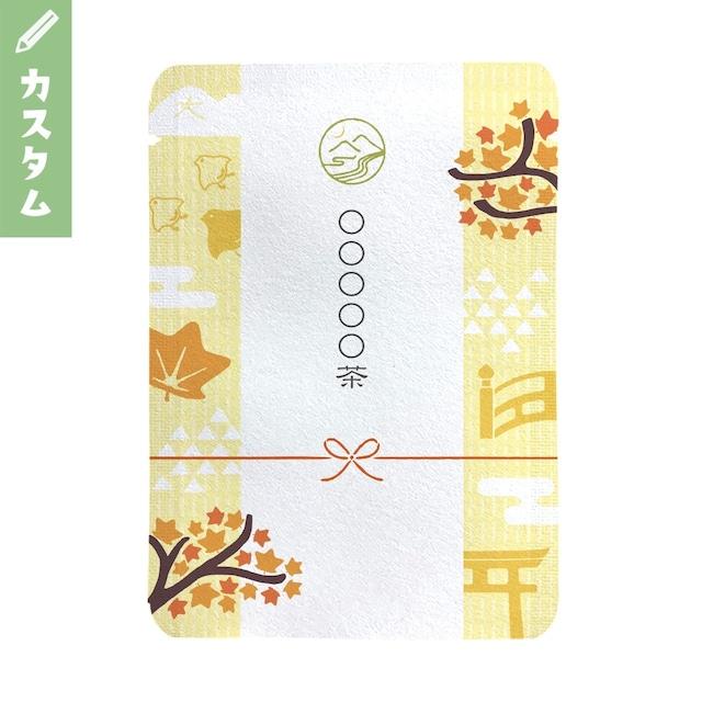【カスタム対応】秋柄(10個セット)|オリジナルメッセージプチギフト茶