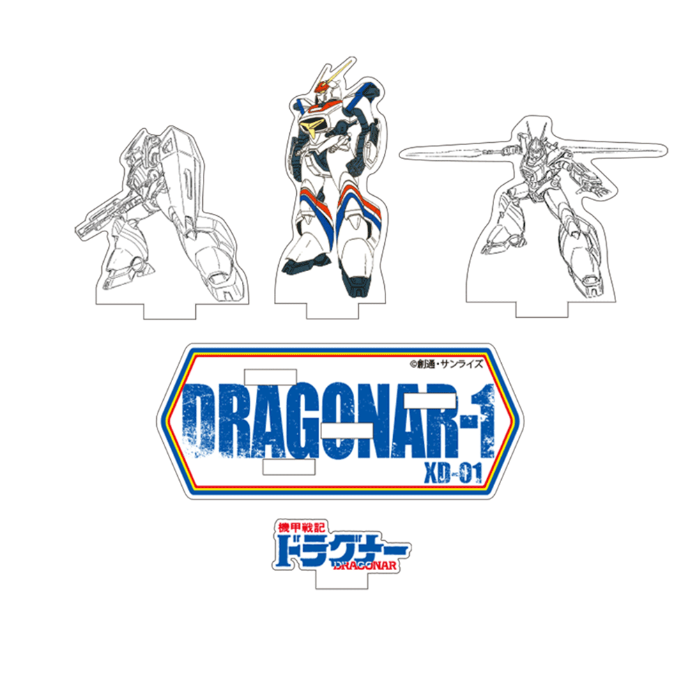 『機甲戦記ドラグナー』アクリルフィギュア 「ドラグナー1」