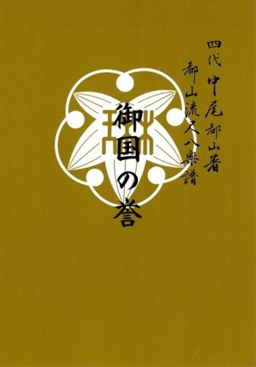 T32i216 御国の誉(尺八/菊高検校/楽譜)