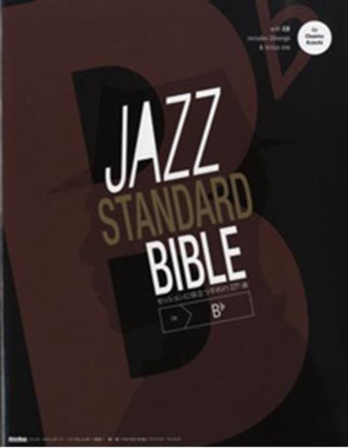 ジャズ・スタンダード・バイブル in B♭(CD付)
