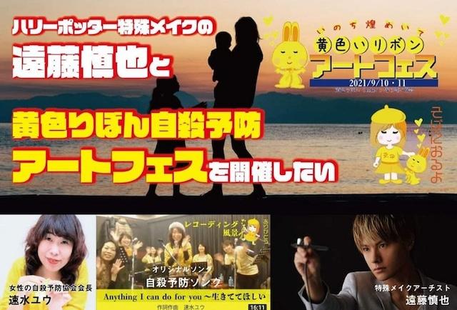 パラレルキャリア保健師と9/10(金)or 9/11(土)黄色りぼんアートフェスを一緒に運営&交流しませんか?