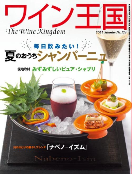 ワイン王国 2021年9月号 No.124